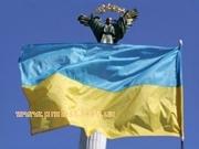 Флаг Украины 90*150