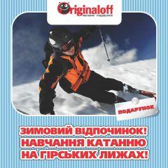 Обучение катанию на горных лыжах!