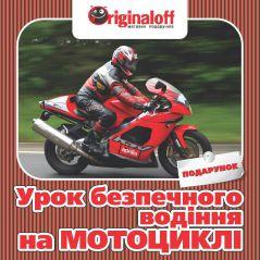 Урок безопасного вождения на мотоцикле