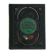 Большая олимпийская энциклопедия (2 тома)