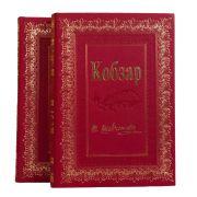 Кобзарь  в двух томах