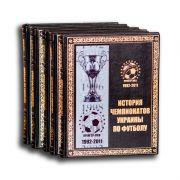 История чемпионатов Украины по футболу в 5-ти томах.